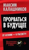 20438963_cover-elektronnaya-kniga-maksim-kalashnikov-prorvatsya-v-buduschee-ot-agonii-k-rassvetu-17072347