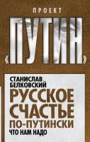 20439958_cover-elektronnaya-kniga-stanislav-belkovskiy-russkoe-schaste-po-putinski-chto-nam-nado