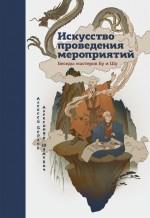 20439995_cover-elektronnaya-kniga-aleksandr-shumovich-iskusstvo-provedeniya-meropriyatiy-besedy-masterov-bu-i-shu