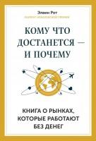 20440599_cover-elektronnaya-kniga-elvin-rot-komu-chto-dostanetsya-i-pochemu-kniga-o-rynkah-kotorye-rabotaut-bez-deneg