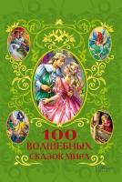 20453745_cover-elektronnaya-kniga-afanasiy-frezer-100-volshebnyh-skazok-mira