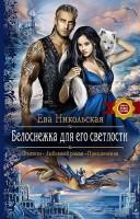 20454713_cover-elektronnaya-kniga-eva-nikolskaya-belosnezhka-dlya-ego-svetlosti