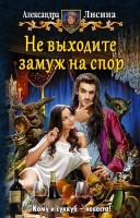 20455679_cover-elektronnaya-kniga-aleksandra-lisina-ne-vyhodite-zamuzh-na-spor