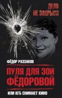 20456189_cover-elektronnaya-kniga-fedor-razzakov-pulya-dlya-zoi-fedorovoy-ili-kgb-snimaet-kino