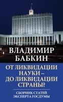 20465190_cover-elektronnaya-kniga-vladimir-babkin-ot-likvidacii-nauki-do-likvidacii-strany-sbornik-statey-eksperta-gosdumy