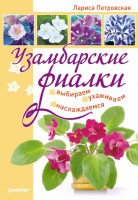 20466936_cover-elektronnaya-kniga-pages-biblio-book-art-17384966