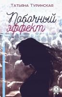 20485915_cover-elektronnaya-kniga-tatyana-turinskaya-8344250-pobochnyy-effekt