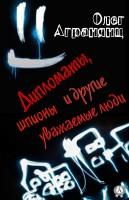 20487208_cover-elektronnaya-kniga-oleg-agranyanc-diplomaty-shpiony-i-drugie-uvazhaemye-ludi