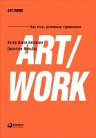 20487509_cover-elektronnaya-kniga-dzhonatan-melber-art-work-kak-stat-uspeshnym-hudozhnikom