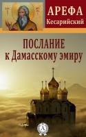 20488034_cover-elektronnaya-kniga-arefa-kesariyskiy-poslanie-k-damasskomu-emiru