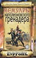 20490164_cover-elektronnaya-kniga-adrien-zhan-batist-fransua-burgon-memuary-napoleonovskogo-grenadera