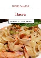 20490437_cover-elektronnaya-kniga-golib-saidov-pasta