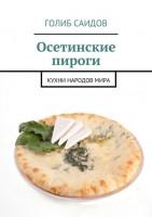 20490452_cover-elektronnaya-kniga-golib-saidov-osetinskie-pirogi