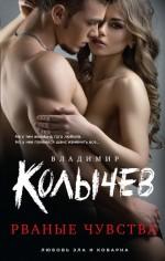 20490498_cover-elektronnaya-kniga-vladimir-kolychev-rvanye-chuvstva-17412507