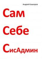 20494689_cover-elektronnaya-kniga-andrey-kashkarov-sam-sebe-sisadmin-pobeda-nad-domashnim-komputerom