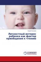 20495921_cover-elektronnaya-kniga-andrey-kashkarov-lichnostnyy-interes-rebenka-kak-faktor-priobscheniya-k-chteniu