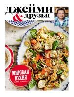 20535423_cover-pdf-kniga-dzheymi-oliver-vybor-dzheymi-mirovaya-kuhnya-14940054