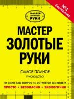 20540835_cover-pdf-kniga-albert-dzhekson-master-zolotye-ruki-samoe-polnoe-rukovodstvo-17354805