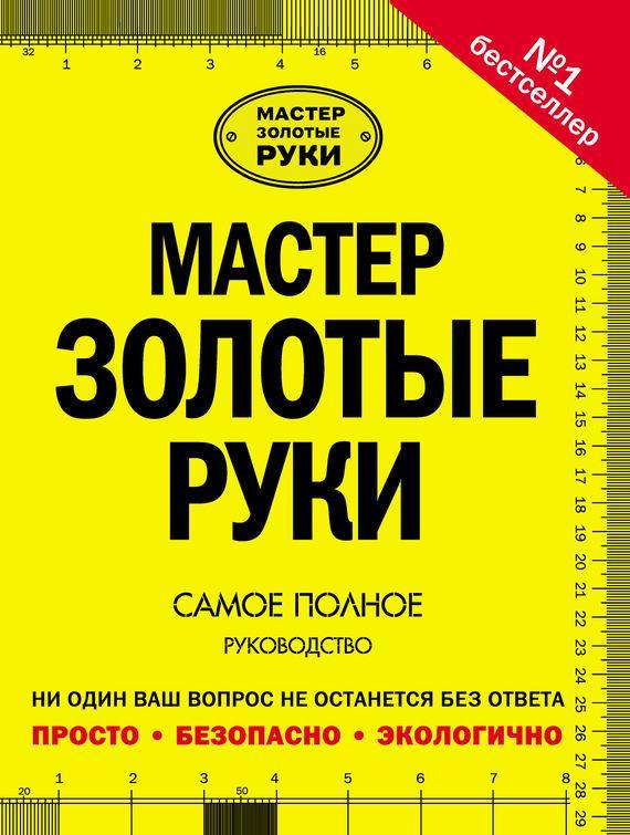 Скачать книгу сделай сам полное руководство