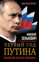 20541614_cover-elektronnaya-kniga-nikolay-zenkovich-pervyy-god-putina-vypem-posle-pobedy