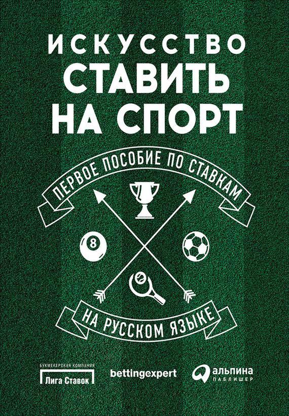 Скачать торрент бесплатно на русском языке книги