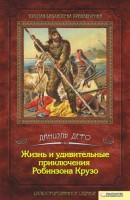 20553587_cover-elektronnaya-kniga-daniel-defo-zhizn-i-udivitelnye-priklucheniya-robinzona-kruzo-17465535