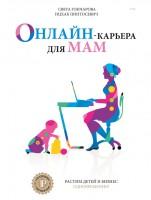 20575427_cover-elektronnaya-kniga-ichak-pintosevich-onlayn-karera-dlya-mam