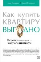 20579635_cover-elektronnaya-kniga-anna-moiseeva-kak-kupit-kvartiru-vygodno-potratte-minimum-poluchite-maksimum
