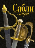 20579863_cover-pdf-kniga-voyceh-zablockiy-sabli-mira-7264515