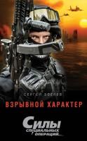 20631919_cover-elektronnaya-kniga-sergey-zverev-vzryvnoy-harakter