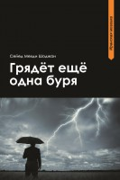 20641009_cover-elektronnaya-kniga-mehdi-shodzhai-seyed-gryadet-esche-odna-burya