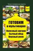 20646747_cover-elektronnaya-kniga-ludmila-kayanovich-gotovim-v-multivarke-poleznyy-zavtrak-sytnyy-obed-vkusnyy-uzhin