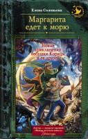 20660729_cover-elektronnaya-kniga-elena-valerevna-soloveva-margarita-edet-k-moru