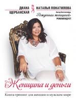 20660841_cover-elektronnaya-kniga-diana-scherbanskaya-zhenschina-i-dengi