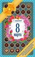 20678943_cover-elektronnaya-kniga-darya-doncova-s-prazdnikom-8-marta-rasskazy-o-lubvi