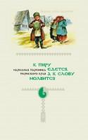 20685315_cover-elektronnaya-kniga-narodnoe-tvorchestvo-k-piru-edetsya-a-k-slovu-molvitsya-narodnaya-paremika-permskogo-kraya
