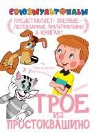 20701419_cover-pdf-kniga-eduard-uspenskiy-troe-iz-prostokvashino-17617107