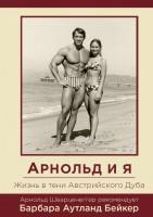 20726114_cover-elektronnaya-kniga-barbara-autland-beyker-arnold-i-ya-zhizn-v-teni-avstriyskogo-duba