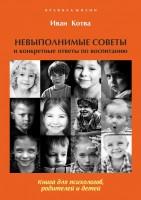 20726218_cover-elektronnaya-kniga-ivan-kotva-nevypolnimye-sovety-i-konkretnye-otvety-po-vospitaniu