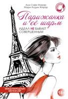 20731576_cover-elektronnaya-kniga-pages-biblio-book-art-17236179