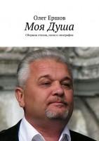 20735251_cover-elektronnaya-kniga-oleg-ershov-moya-dusha