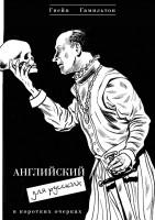 20742013_cover-elektronnaya-kniga-gveyn-gamilton-angliyskiy-dlya-russkih
