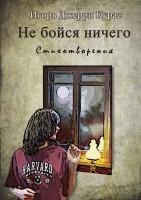 20744362_cover-elektronnaya-kniga-mila-menka-chuchelnik