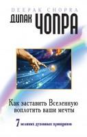20745603_cover-elektronnaya-kniga-dipak-chopra-kak-zastavit-vselennuu-voplotit-vashi-mechty-7-velikih-duhovnyh-principov