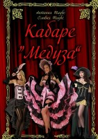 20745910_cover-elektronnaya-kniga-antoniya-taube-7463225-kabare-meduza-2-chast
