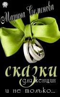 20746679_cover-elektronnaya-kniga-marina-semenova-6457157-skazki-dlya-zhenschin-i-ne-tolko