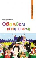 20747036_cover-elektronnaya-kniga-hosrou-shahani-obo-vsem-i-ni-o-chem