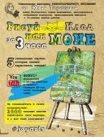 20747520_cover-pdf-kniga-uliya-tarasova-risuy-kak-mone-za-3-chasa