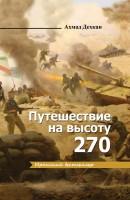 20749031_cover-elektronnaya-kniga-ahmad-dehkan-puteshestvie-na-vysotu-270