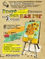 20750651_cover-pdf-kniga-uliya-tarasova-8340263-risuy-kak-vinsent-van-gog-za-3-chasa-17206389